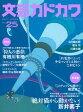文芸カドカワ 2017年1月号【電子書籍】[ 角川書店 ]