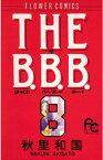 THE B.B.B.(8)【電子書籍】[ 秋里和国 ]