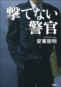 撃てない警官【電子書籍】[ 安東能明 ]