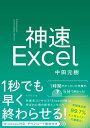 神速Excel【電子書籍】[ 中田元樹 ] - 楽天Kobo電子書籍ストア