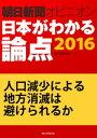 楽天Kobo電子書籍ストアで買える「人口減少による地方消滅は避けられるか(朝日新聞オピニオン 日本がわかる論点2016)【電子書籍】[ 神田誠司 ]」の画像です。価格は110円になります。