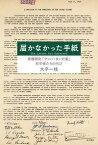 届かなかった手紙 原爆開発「マンハッタン計画」科学者たちの叫び【電子書籍】[ 大平 一枝 ]