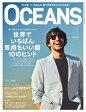 OCEANS(オーシャンズ) 2015年6月号2015年6月号【電子書籍】