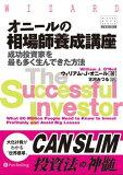 オニールの相場師養成講座ー成功投資家を最も多く生んできた方法【電子書籍】[ ウィリアム・J. オニール ]
