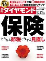 週刊ダイヤモンド 19年6月15日号
