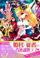 鳥籠の姫君 〜残酷な騎士のめくるめく夜〜【イラスト付き完全版】