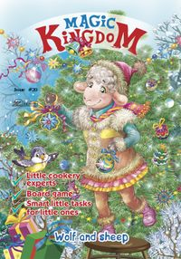 Magic Kingdom. Wolf and Sheep【電子書籍】[ Zenith Publishing ]