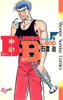 B.B(1)【期間限定 無料お試し版】