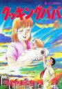 クッキングパパ(46)【電子書籍...