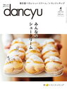 dancyu (ダンチュウ) 2019年 4月号 [雑誌]【電子書籍】[ dancyu編集部 ]