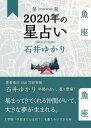 星栞 2020年の星占い 魚座【電子書籍】[ 石井ゆかり ]