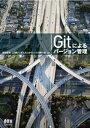 Gitによるバージョン管理【電子書籍】[ 岩松信洋 ]