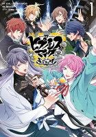 ヒプノシスマイク -Division Rap Battle- side F.P & M(1)