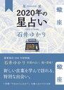 星栞 2020年の星占い 蠍座【電子書籍】[ 石井ゆかり ]...