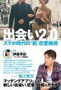 出会い2.0 スマホ時代の「新」恋愛戦術【電子書籍】[ 伊藤...
