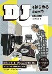 DJをはじめるための本 2nd Edition【電子書籍】[ EDITINC. ]