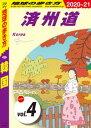 地球の歩き方 D37 韓国 2020-2021 【分冊】 4
