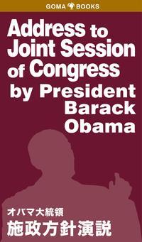 オバマ大統領 施政方針演説【電子書籍】[ 現代アメリカ政治研究会 ]