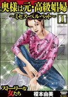 奥様は元・高級娼婦〜ミセス・ベルベット〜(分冊版) 【第1話】