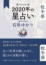 星栞 2020年の星占い 牡牛座【電子書籍】[ 石井ゆかり ]