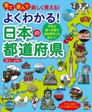 よくわかる 日本の都道府県 電子書籍  ユーキャン地理歴史研究会