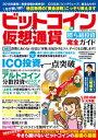 ビットコイン&仮想通貨 勝ち組投資完全ガイド【電子書籍】