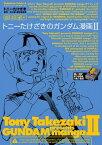 トニーたけざきのガンダム漫画II【電子書籍】[ トニー たけざき ]