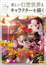 美しい幻想世界とキャラクターを描く【電子書籍】[ 藤ちょこ
