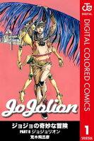 ジョジョの奇妙な冒険 第8部 カラー版の画像