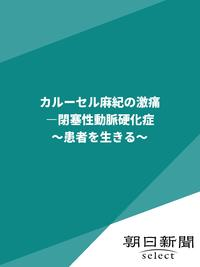 カルーセル麻紀の激痛 ー閉塞性動脈硬化症 〜患者を生きる〜【電子書籍】[ 朝日新聞 ]