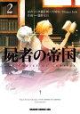 屍者の帝国(2)【電子書籍】[ 伊藤計劃×円城塔 / Project Itoh ]