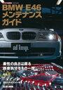 BMW E46 メンテナンスガイ...