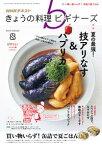 NHK きょうの料理 ビギナーズ 2019年8月号[雑誌]【電子書籍】