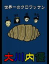 絵本「世界一のクロワッサン」【電...