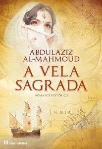 A Vela Sagrada【電子書籍】[ Abdulaziz Al-mahmoud ]