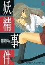 妖精事件5巻【電子書籍】[ 高河ゆん ]