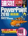 速効!図解 PowerPoint 2010総合版 Windows・Of...
