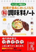 マイスターが教える 料理が最高においしくなる〈秘〉調味料ノート