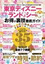 東京ディズニーランド&シー お得&裏技徹底ガイド【電子書籍】