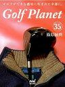 ゴルフプラネット 第35巻 後悔...