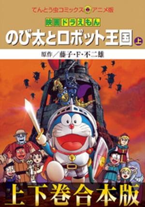合本版 映画ドラえもんのび太とロボット王国(キングダム) 電子書籍  藤子・F・不二雄