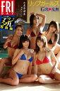FRIDAYデジタル写真集 リップガールズ「G乳乱舞」【電子書籍】[ リップガールズ ]