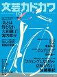 文芸カドカワ 2016年7月号【電子書籍】[ 角川書店 ]