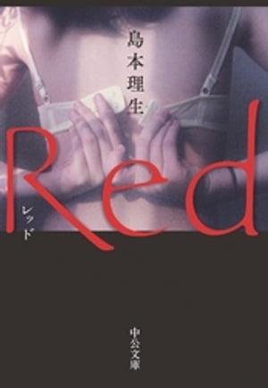 Red【電子書籍】[ 島本理生 ]