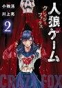 人狼ゲーム クレイジーフォックス(2)【電子書籍】[ 川上亮 ]