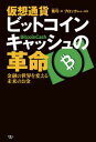 仮想通貨 ビットコインキャッシュの革命 金融の世界を変える未来のお金【電子書籍】[ 雨弓 ]