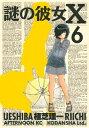 謎の彼女X(6)【電子書籍】[ 植芝理一 ]