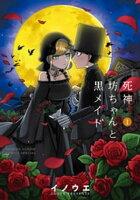 死神坊ちゃんと黒メイドの画像