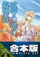 【合本版】花守の竜の叙情詩 全3巻
