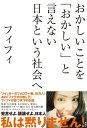 おかしいことを「おかしい」と言えない日本という社会へ【電子書籍】[ フィフィ ]